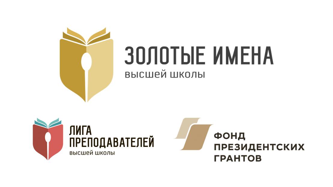 Всероссийский проект «Золотые Имена Высшей Школы»