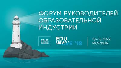 Форум EDUwave 2018 приглашает руководителей образовательной индустрии