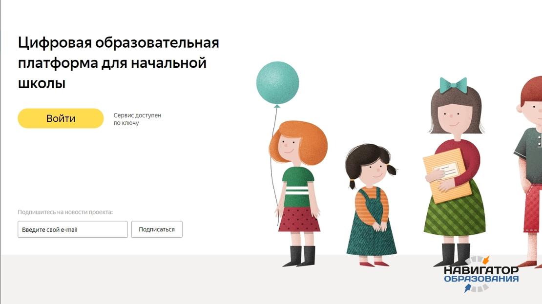 """Цифровая образовательная платформа """"Яндекс.Просвещение"""""""