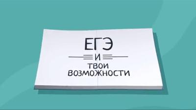 Видеоролики о подготовке к ЕГЭ