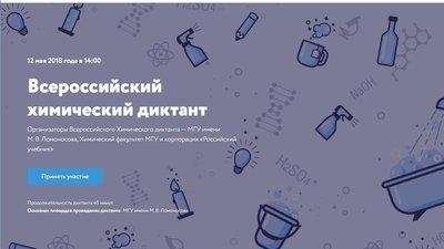 Всероссийский химический диктант