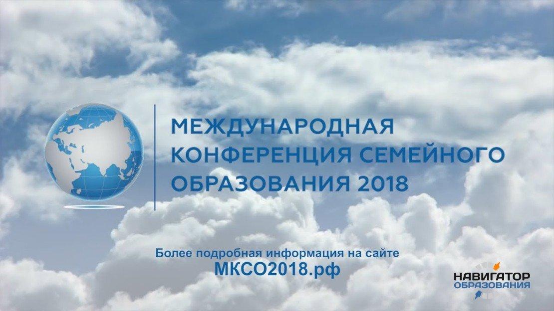 Впервые в России - Международная конференция семейного образования