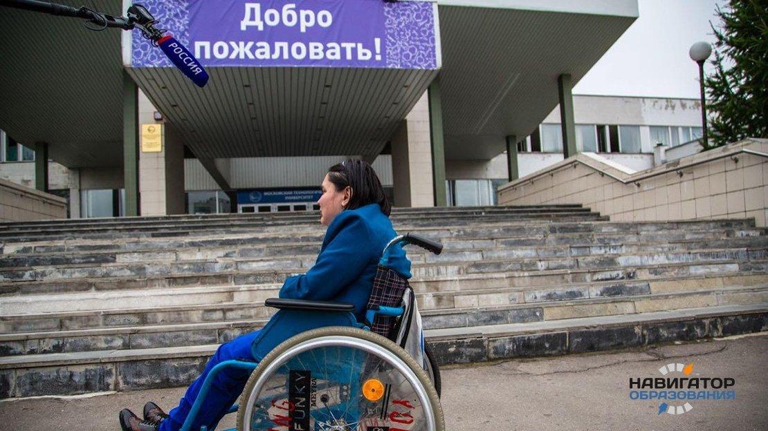 Абитуриенты с инвалидностью