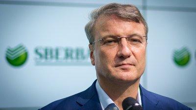 Герман Греф - президент Сбербанка РФ