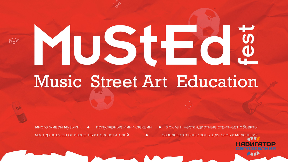 В саду «Эрмитаж» пройдет MuStEd Fest