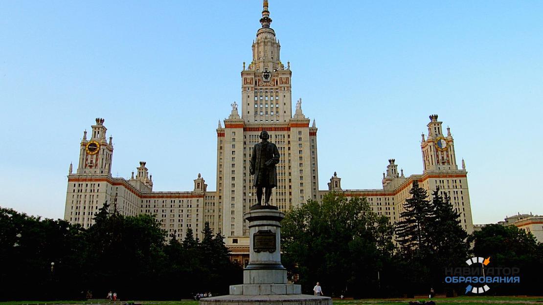 Московский госуниверситет имени М.В. Ломоносова