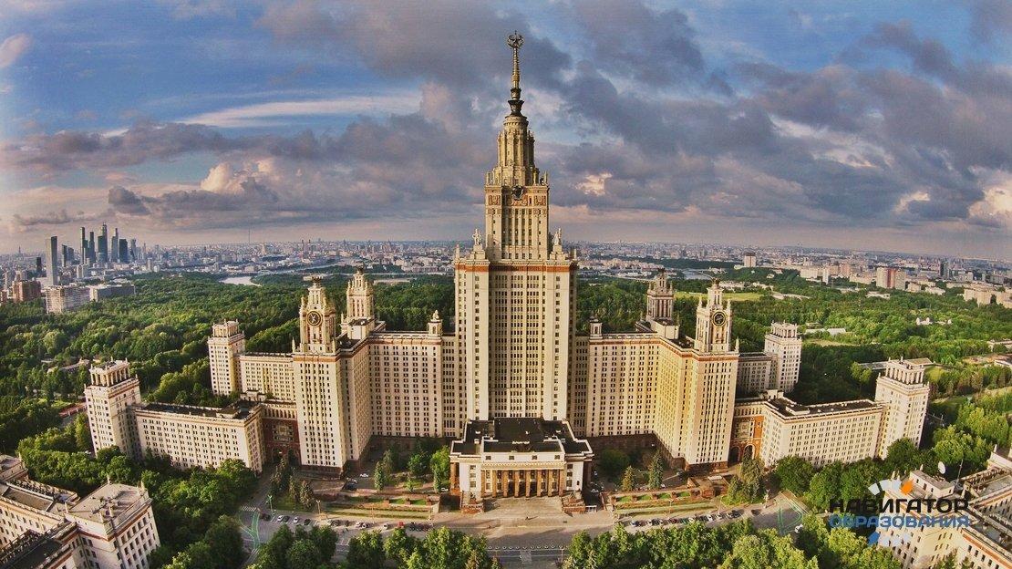 Московский государственный университет имени М.В. Ломоносова
