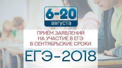Дополнительный период ЕГЭ-2018