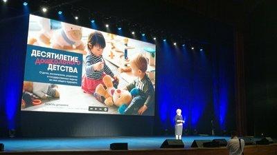 Всероссийский форум работников дошкольного образования «Ориентиры детства»
