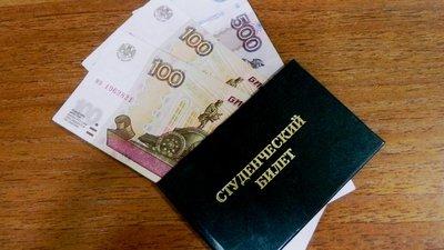С 1 сентября 2018 года будет проиндексирован объём стипендиального фонда РФ