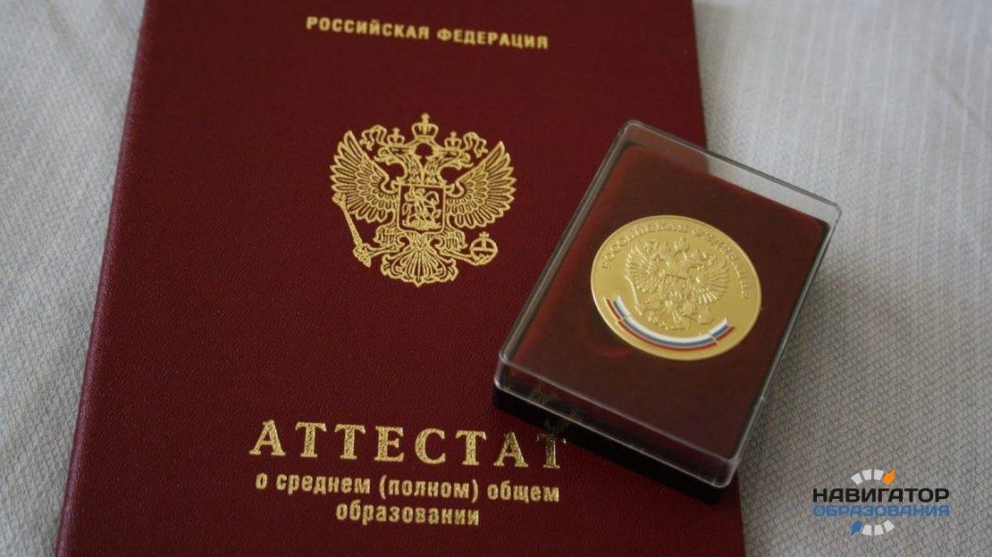 Установлен предел баллов ЕГЭ для получения золотой медали