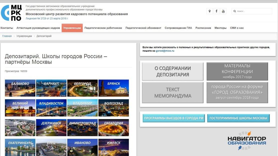 Депозитарий Московского центра развития кадрового потенциала образования