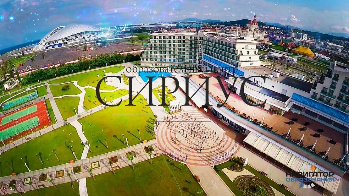 """На базе """"Сириуса"""" планируют создать университет"""