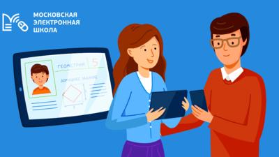 Все московские школы получили доступ к МЭШ