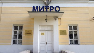 МИТРО лишился лицензии