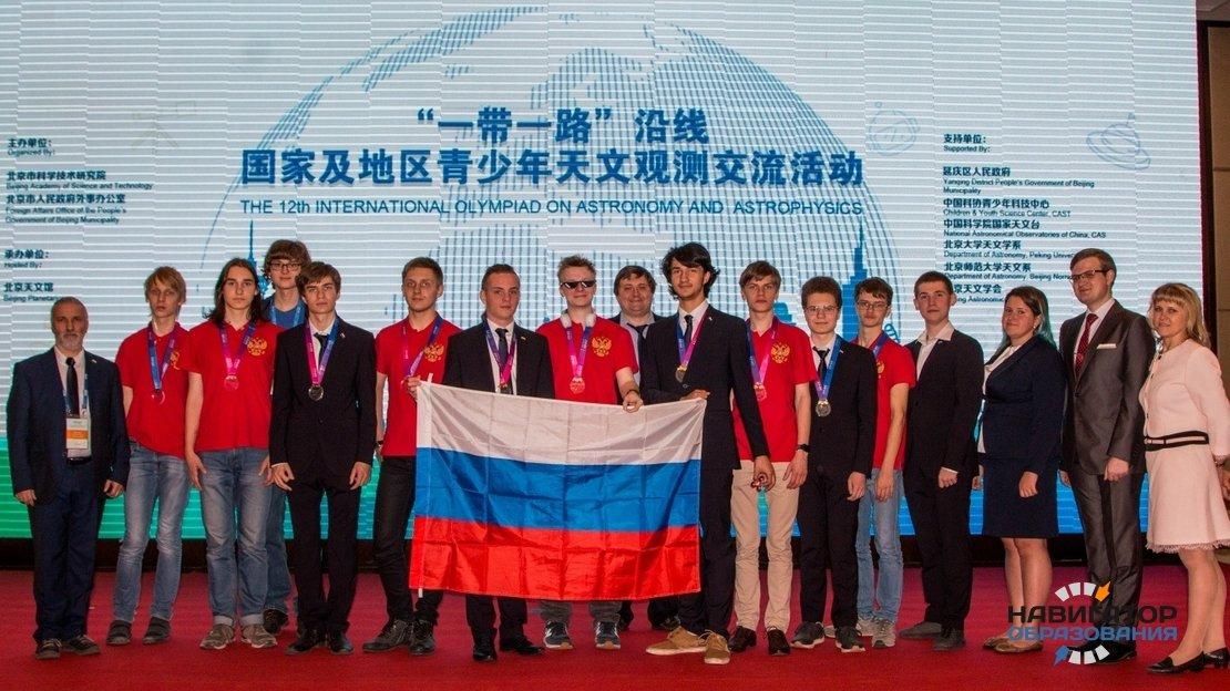 Российская сборная на XII Международной олимпиаде по астрономии и астрофизике