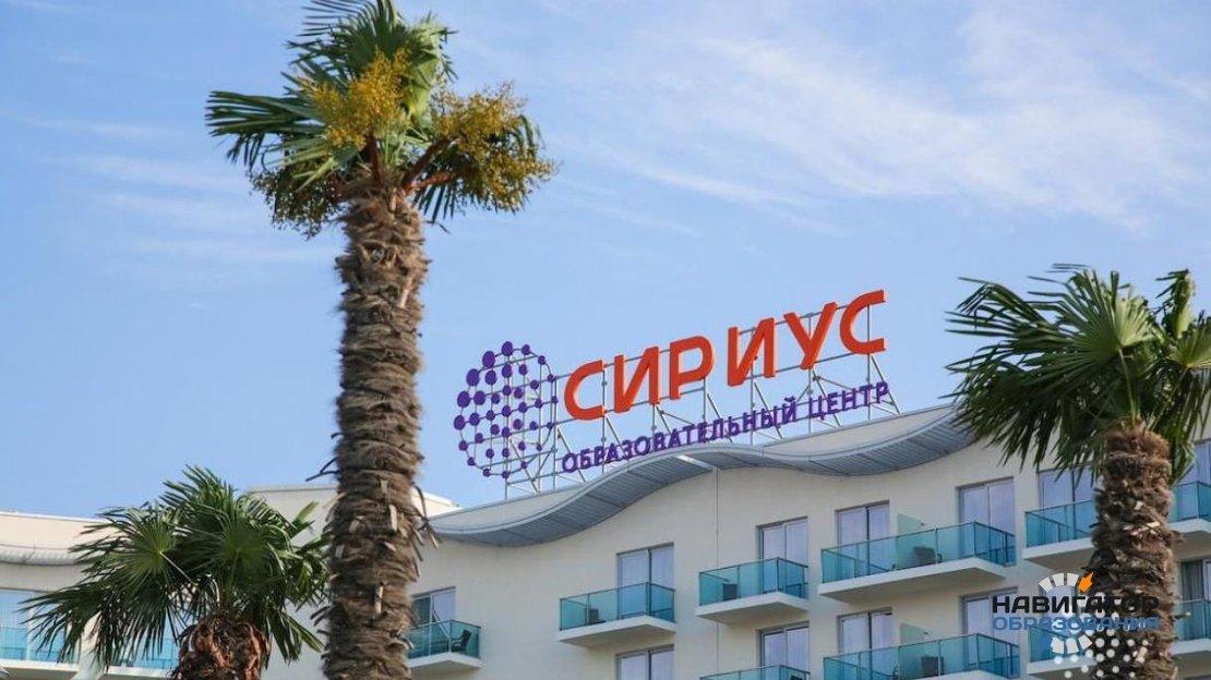 Центр «Сириус» может стать площадкой по аккредитации исследовательских программ
