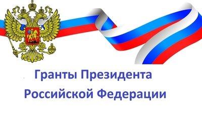 Утверждён официальный перечень из 224 олимпиад и конкурсов на получение президентских грантов