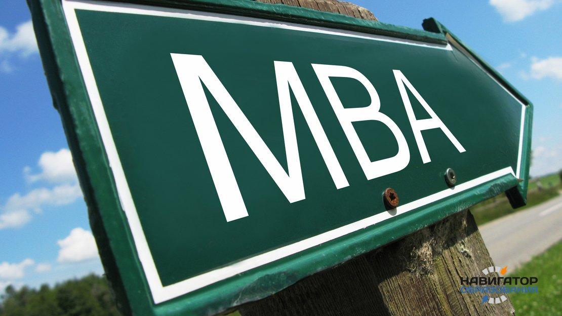 MBA: ожидание VS реальность