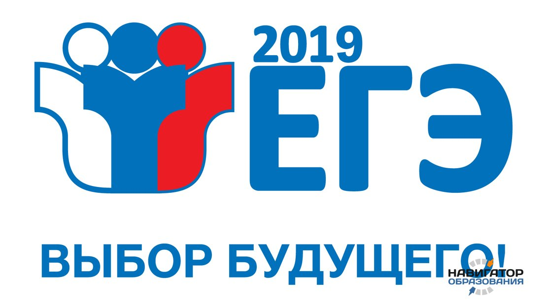 Рособрнадзор опубликовал проекты расписаний ЕГЭ, ОГЭ и ГВЭ 2019 года
