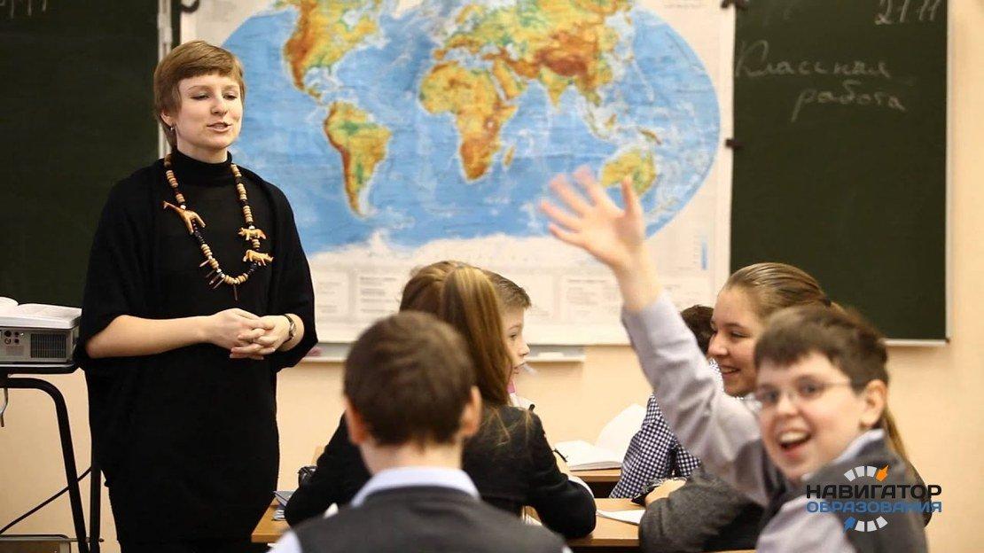 Минпросвещения России поддержит начинающих учителей географии стипендиями и грантами