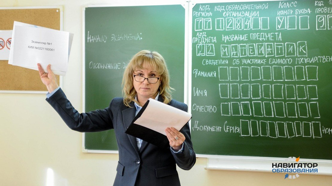 Минэкономразвития предлагает утвердить единую методику расчёта оплаты работы учителей на ГИА