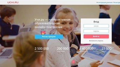 Стартовала всероссийская оналайн-олимпиада по математике Учи.ру