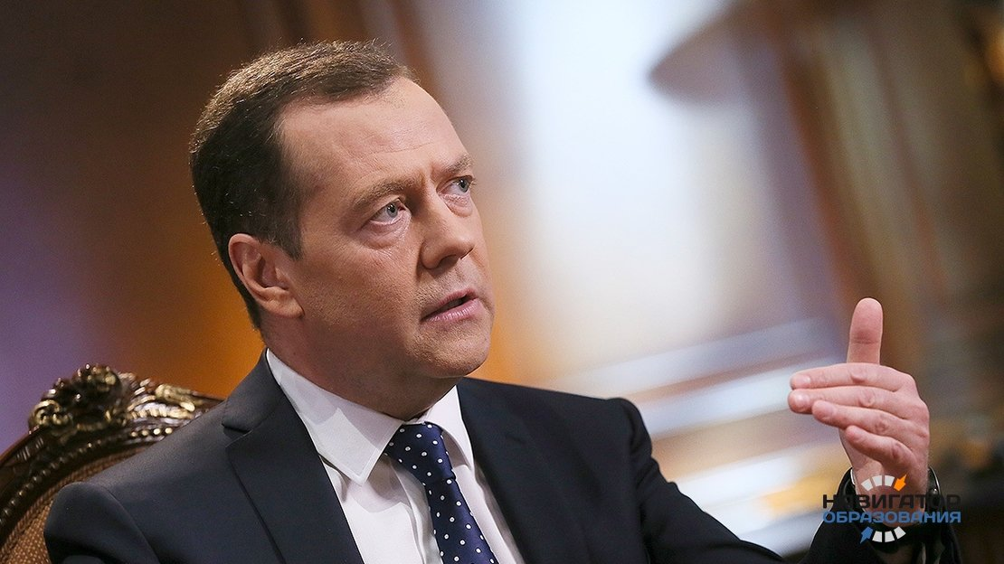 Глава правительства РФ намерен разобраться с приказом, ограничивающим количество отличников в вузах