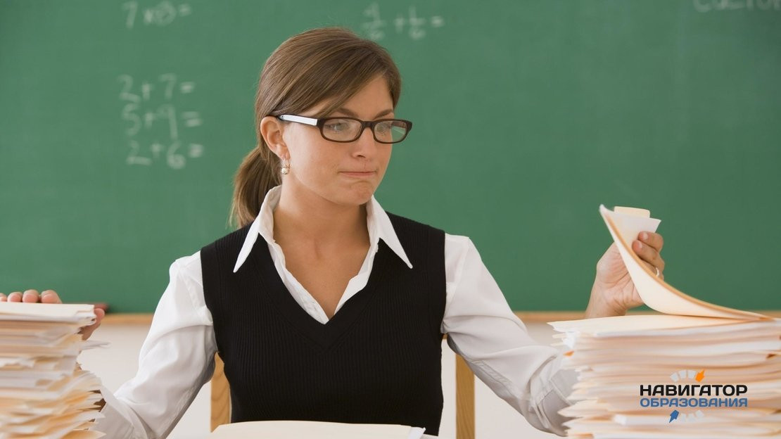 Министерство просвещения РФ старается оградить учителей от бюрократической нагрузки