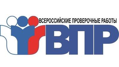 С 5 марта для выпускников школ начнутся Всероссийские проверочные работы