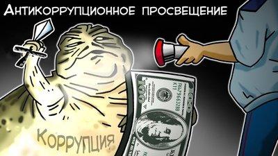 Утверждена программа по антикоррупционному просвещению школьников и студентов