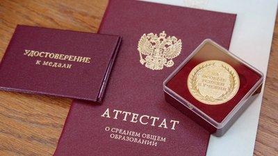 27 января 2019 года вступил в силу новый порядок выдачи аттестатов