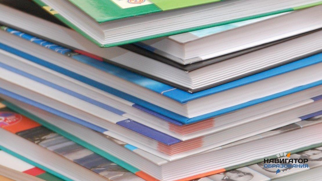 Около 500 учебников вышли на третью экспертную проверку