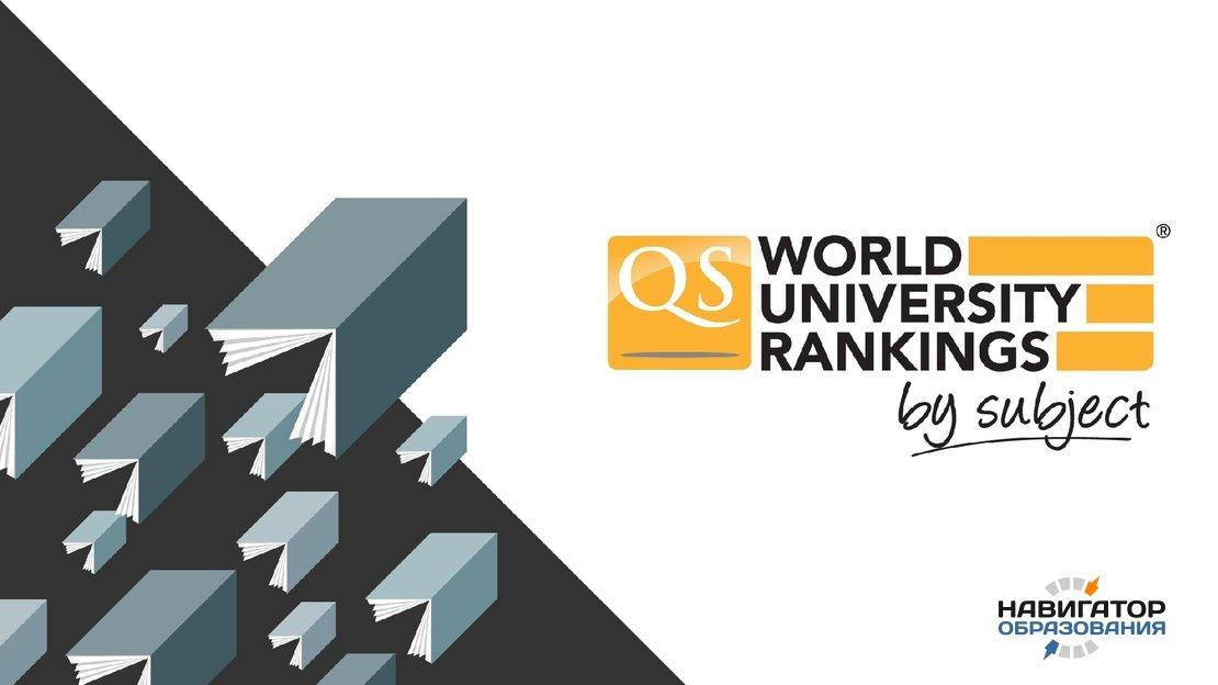 В топ-100 предметного рейтинга QS 25 мест заняли вуз РФ