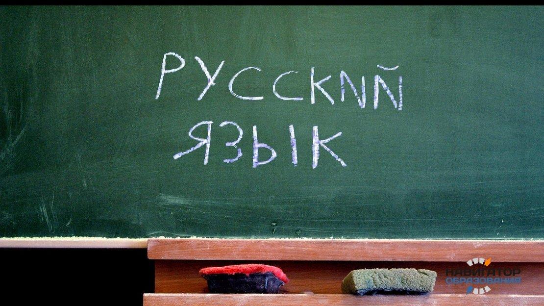 Учреждена Межведомственная комиссия по вопросам сохранения, защиты и развития русского языка