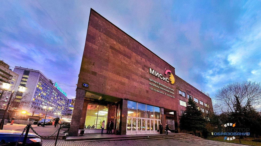 В МИСиС запустили первую в России программу подготовки докторов наук
