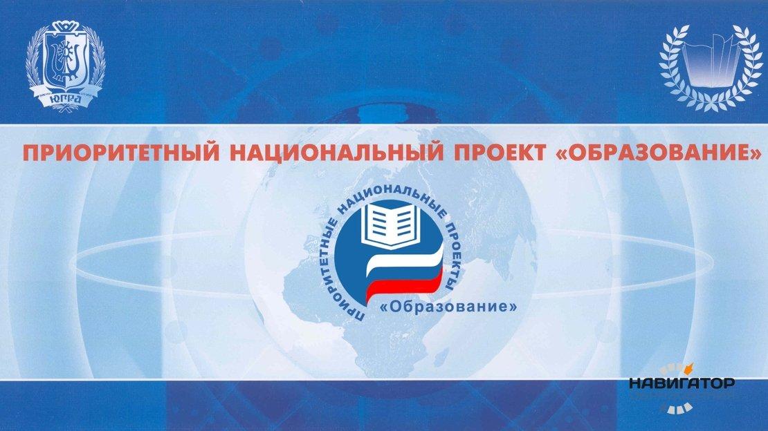 Минобрнауки РФ выступило с предложением выдавать вузам гранты на реализацию задач нацпроекта