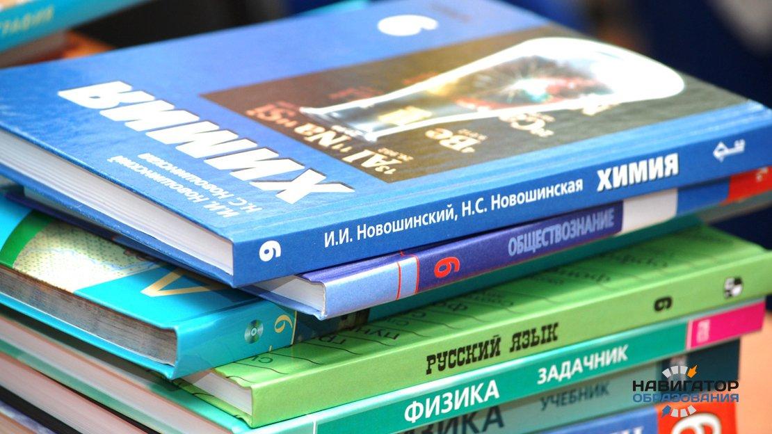 В Госдуму внесли проект закона о предотвращении конфликта интересов при экспертизе учебников