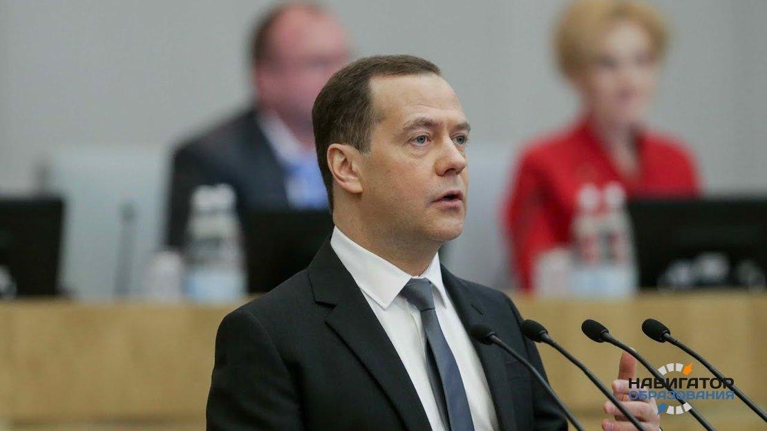 Премьер-министр РФ представил отчёт о работе правительства в сфере образования за 2018 год