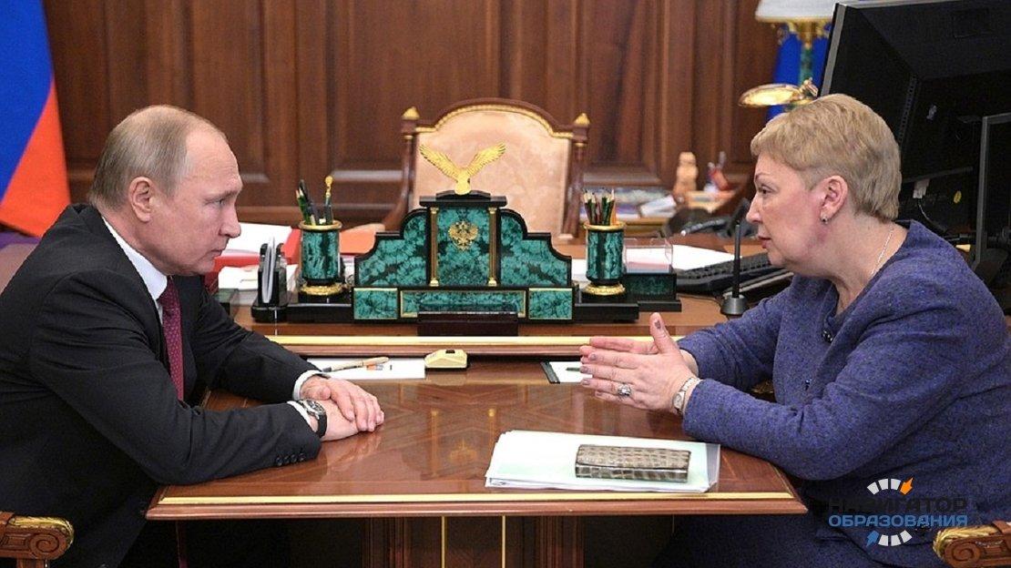 Глава Минпросвещения РФ представила президенту отчёт по итогам учебного года
