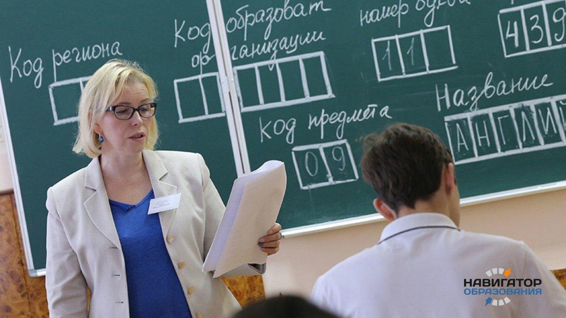 Юристы профсоюза «Учитель» выявили нарушения в нормативных актах, регулирующих оплату работы на ГИА