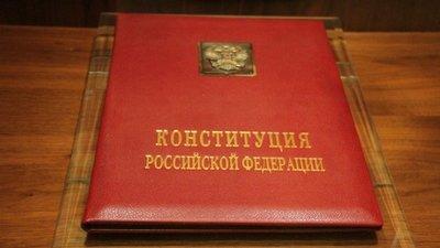 В школах России могут появиться занятия по изучению конституции в стихах