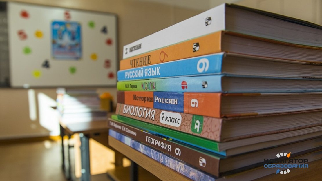 Разработан новый порядок формирования федерального перечня учебников