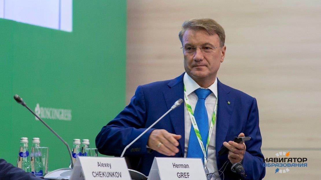 Герман Греф на Восточном экономическо форуме