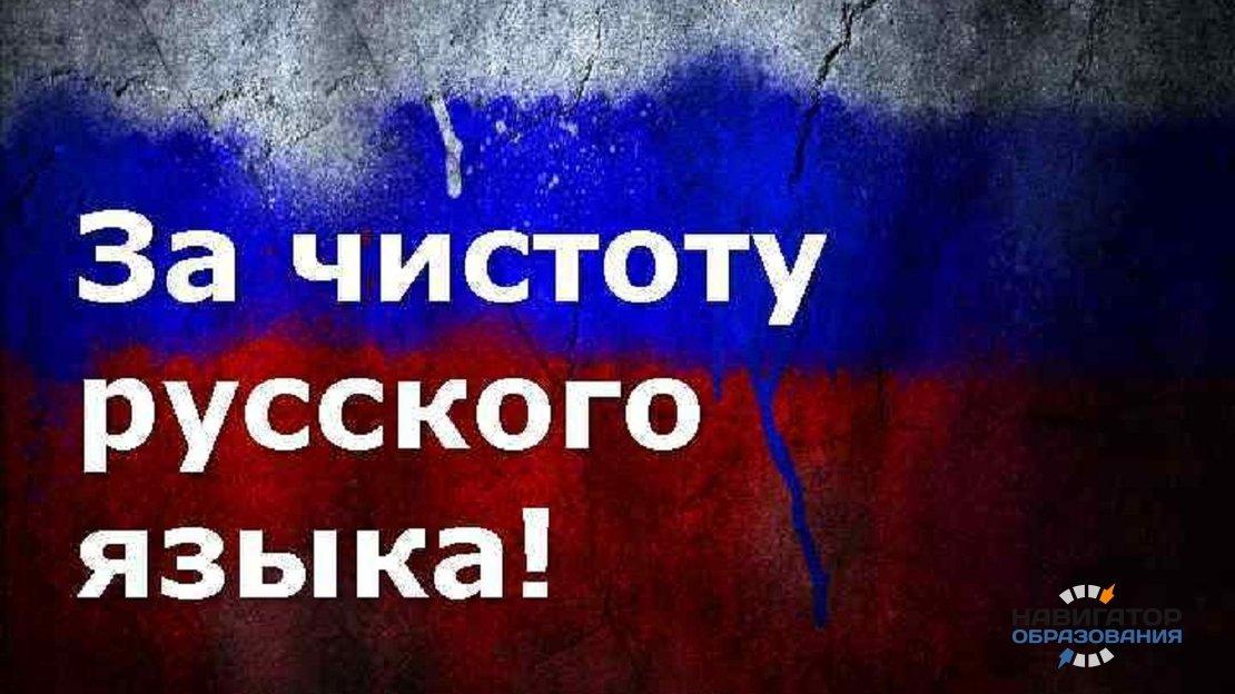Мосгордума предложила брать штраф за нарушение норм русского языка