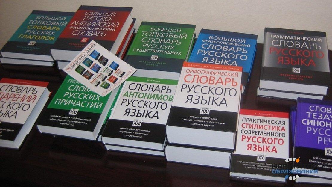 Ученики российских школ получат современные словари
