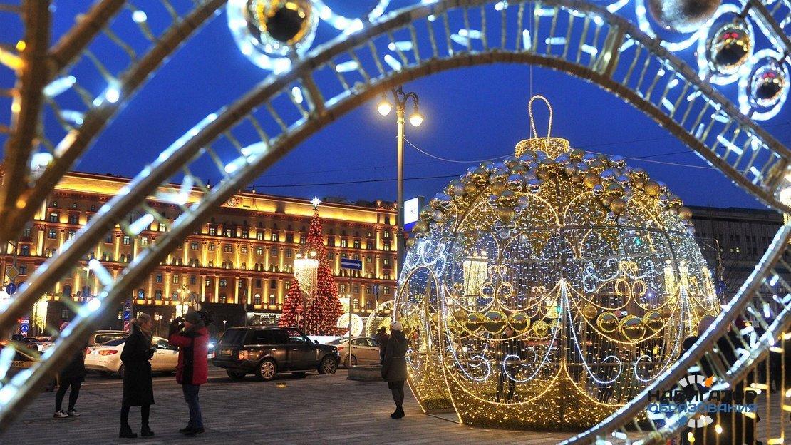 Новогодние каникулы в Москве: запасаемся настроением на весь год