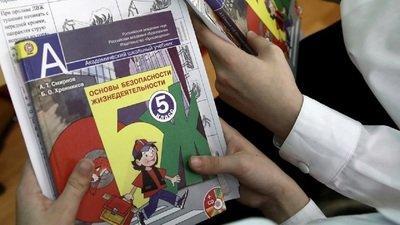 Министр просвещения России предложил модернизировать содержание учебников ОБЖ