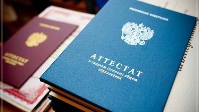 В Минпросвещения РФ предложили ставить на школьных аттестатах QR-коды