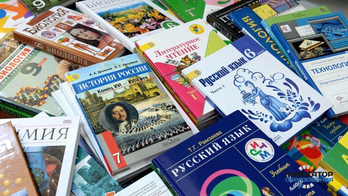 С 16 февраля 2020 года вступит в силу новый порядок формирования федерального перечня учебников